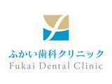 ふかい歯科クリニック [graphic] を拡大