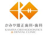 かみや矯正歯科・歯科 [graphic] を拡大