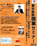 株式会社モリタ  名古屋支店主催:開業セミナー講演のお知らせ を拡大