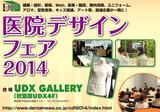 医院デザインフェア2014 出展のお知らせ を拡大