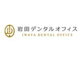 岩田デンタルオフィス[graphic] を拡大
