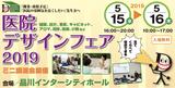 医院デザインフェア2019 出展のお知らせ を拡大